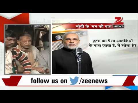 PM Narendra Modi talks about drug menace on 'Mann Ki Baat' Mp3