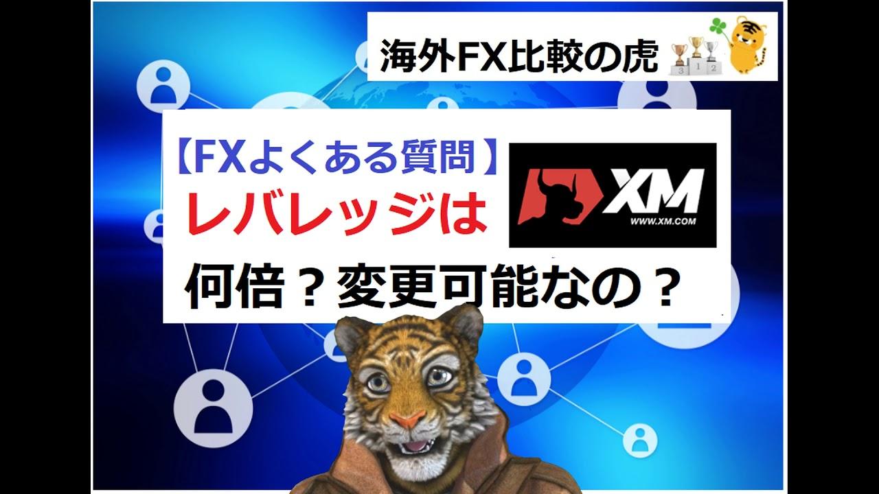 XM(エックスエム)よくある質問 レバレッジは何倍ですか?変更は可能?