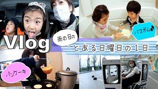 ★Vlog★雨の日のとある日曜日のおでかけ♪レインボーバスボム