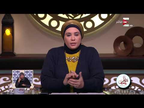 قلوب عامرة - زوجة يأمرها زوجها بقطع صلة الرحم .. نصيحة د. نادية عمارة