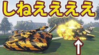 【GTA5】新戦車でキッズを発狂させるの楽し過ぎワロタww thumbnail