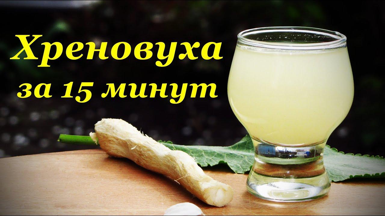 рецепт водки хреновухи