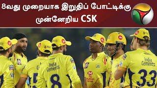 8வது முறையாக இறுதிப் போட்டிக்கு முன்னேறிய CSK   #IPL #CSK #MSD #IPL2019 #CSKVsMI
