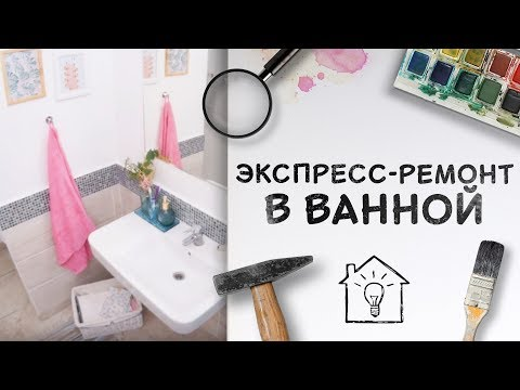 Как обновить ванную без капитального ремонта