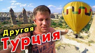 Другая ТУРЦИЯ – Каппадокия  Лучшее место в Турции Своим ходом из Аланьи без экскурсии советы