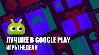 Самые свежие новиночки в Google Play