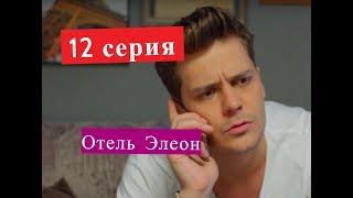 Отель Элеон 3 сезон сериал 12 серии Анонсы и содержание серий 12 серия