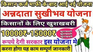 अन्नदाता सुखी भाव योजना किसानों के लिए एक ओर बड़ी खुशखबरी अब 15000₹ सालाना देगी सरकार किसानों को।