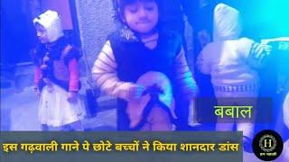 Chaita ki chaitwali dance ||little kids l garhwali song || मजेदार डांस 🔥
