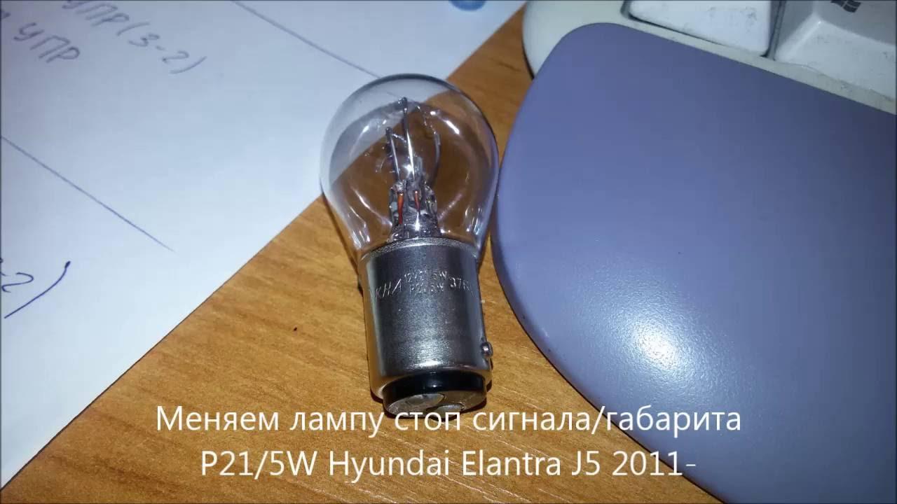 hyundai elantra md замена лампы габарита