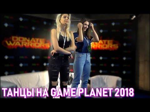 GTFOBAE И AHRINYAN ТАНЦУЕТ НА GAME PLANET 2018 - Смешные видео приколы