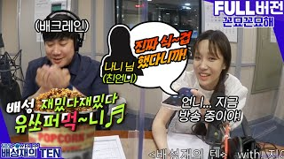 20210614 배성재의 텐 꼰묘꼰묘해 with. 러블리즈 지애 (feat. 나니 언니)