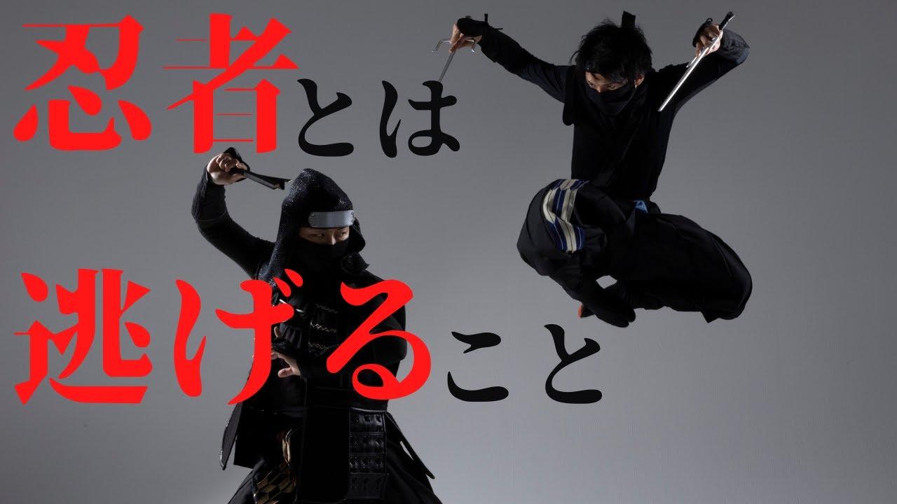 【忍者とは逃げること】影に生きる忍者の真の任務とは?