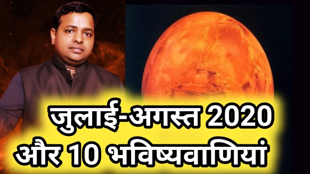 10 prediction for JULY AUGUST 2020 by Astrologer KM SINHA
