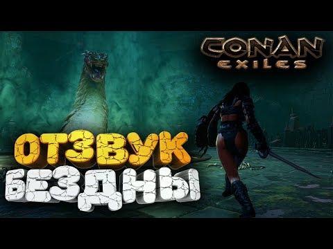 🔥 РЕЙД НА БОССА ОГРОМНУЮ ЗМЕЮ ➢ conan exiles ( конан экзайл ) сезон 1 серия 6