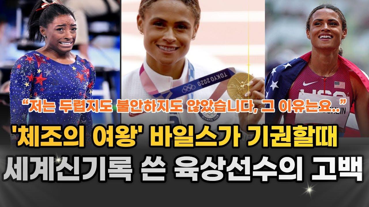 """도쿄올림픽에서 '체조의 여왕' 바일스가 기권할때, 세계 신기록을 쓴 한 육상선수의 놀라운 고백 """"저는 두렵지 않았습니다"""""""
