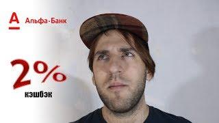 кэшбэк 2 процента - Карточка Альфа-банка, отзыв, опыт использования, как получить