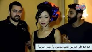 أخبار اليوم | مكرم وفيصل زيدان يتألقان في عيد الكوافير العربي