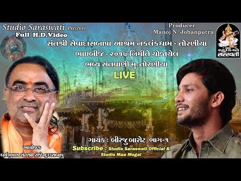 Birju Barot LIVE - Toraniya BHAIBIJ 2017 LIVE Santvani | FULL VIDEO | RDC Gujarati |Studio Saraswati