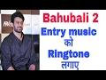 Bahubali 2 movie Bahubali Entry Music Ringtone Mp3