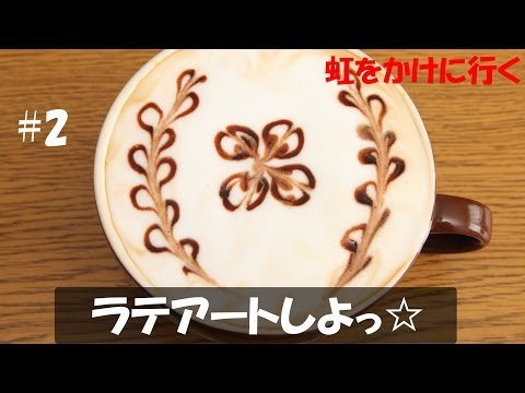 "【Latte art】#2 基本の装飾 1【ラテアートしよっ☆】 How to make the latte art ""standard pattern""."