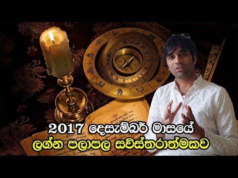 2017 දෙසැම්බර් මාසයේ ලග්න පලාපල සවිස්තරාත්මකව - Monthly Astrology Forecast By Sujith Nishantha