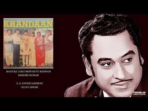 KHANDAAN(1979) - BASTI KE LOGO MEIN HUYE BADNAM - KISHORE KUMAR - NAQSH LALPURI - KHAYYAM