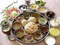 Indian Andhra Telugu Vegetarian Recipes - Gayatri Vantillus - Food Cuisine Cooking Vantalu