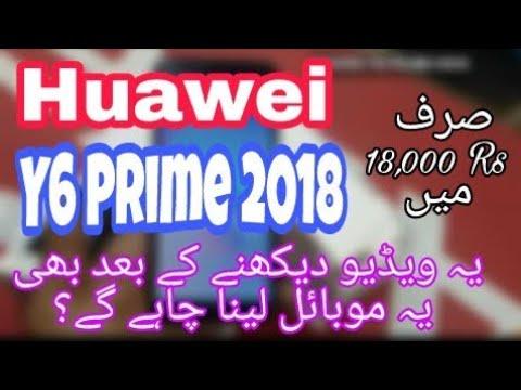 Huawei Y6 Prime 2018 Quick unboxing in urdu/hindi 18,000 Rs .
