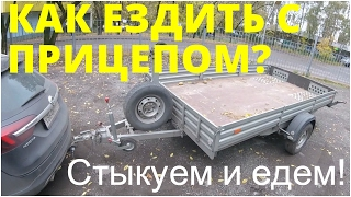 видео Правила регистрации легкового прицепа. ЦЛП АРИВА.