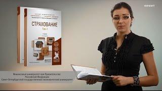 видео Организация имущественного страхования