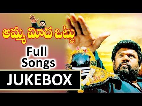 Amma Meda Ottu Telugu Movie Songs Jukebox    Prabha, R.Narayana Murthy