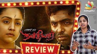 Nachiyar Review by Vidhya | Director Bala | Jyotika, G. V. Prakash