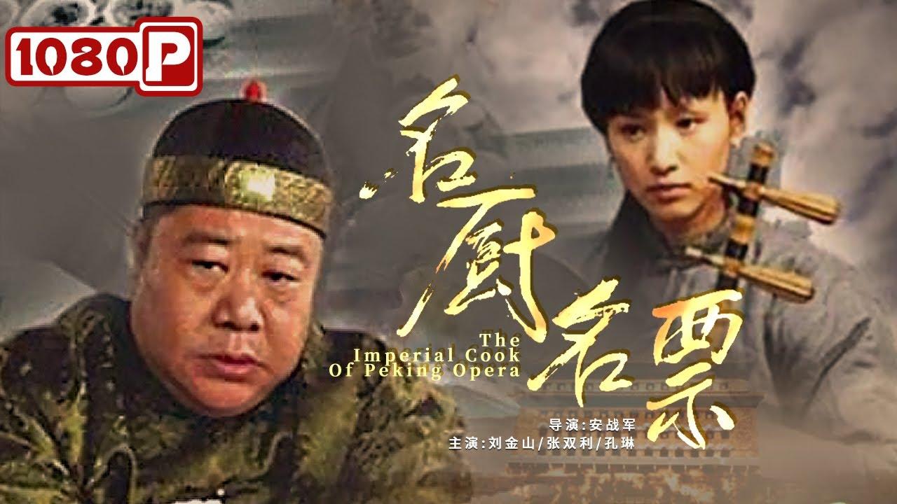 《名厨名票》 ( 刘金山 / 张双利)  new movie 2021   最新电影2021