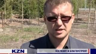 Озеленение и благоустройство в Казани. Канал KZN(, 2015-12-23T17:47:15.000Z)