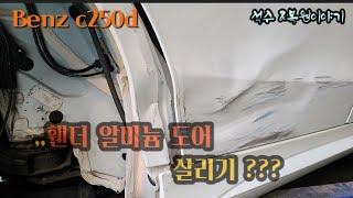 #사고차판금도색 #외형수리복원, Benz c250d.휀…
