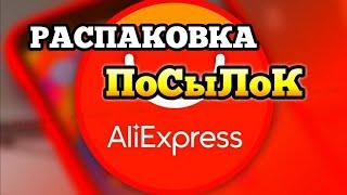 Распаковка посылок с Алиэкспресс Новинки Тестирование маникюр товарами с Aliexpress Gelike