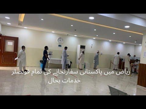 All consular services of the Pakistani Embassy in Riyadh restored | Saudi Arabia news in urdu