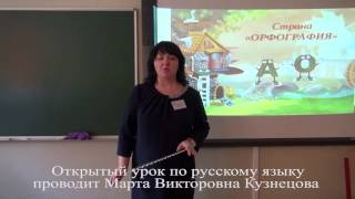 Открытые уроки по русскому языку и математике 25.03.2017 г.