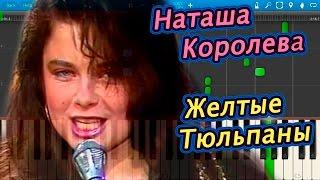 Наташа Королева - Желтые Тюльпаны (на пианино Synthesia)