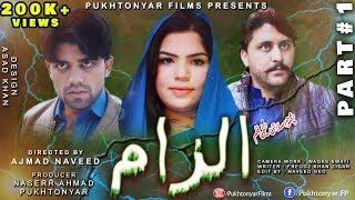 vuclip Pashto Tele Film ILZAAM Pat#1    Pashto Islahi Drama 2019    Pukhtonyar Films