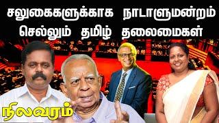 Nilavaram 07-07-2020 | Sri Lanka Goverment | IBC Tamil Tv