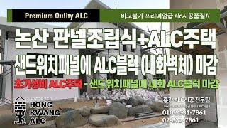 충남 논산시 샌드위치패널 + ALC 주택 : 초가성비 …