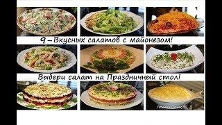 9 рецептов Как просто и вкусно приготовить Салаты с майонезом на праздничный стол