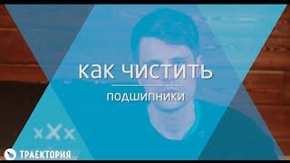 видео Набор для ремонта подшипников