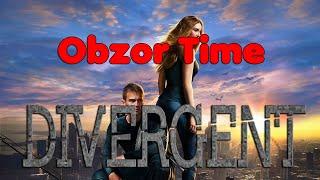 Обзор на фильм Дивергент/Divergent в ожидании Инсургента