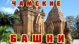 Нячанг Вьетнам ЧАМСКИЕ БАШНИ Древний Буддийский Храм ХулиГаны Его Разрушили да Покарает их Будда