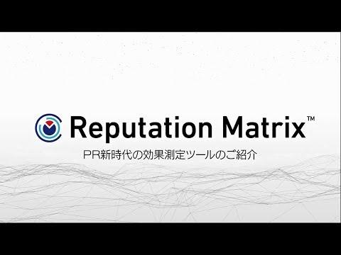 PR効果測定の脱広告換算 電通PRが「レピュテーションマトリックス」を提供開始