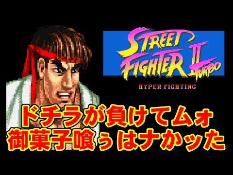 リュウ(Ryu) ノーコンティニュークリア - STREET FIGHTER II Turbo for SFC/SNES