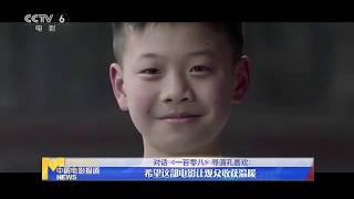 吴京零片酬助演《一百零八》 导演期盼观众收获勇气与力量.mp4【中国电影报道 | 20200512】